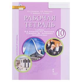 Английский язык 10 кл. Раб. тетр. Комарова /ФГОС/ (2020)