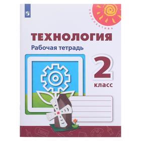 Технология 2 кл. Раб. тетр. Роговцева /Перспектива/ ФП2019 (2020)