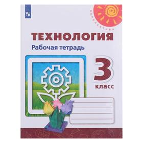 Технология 3 кл. Раб. тетр. Роговцева /пр.Перспектива/ ФП1209 (2020)