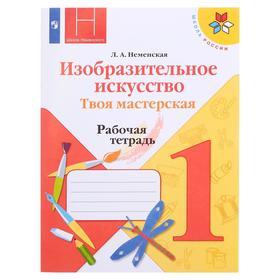 Твоя мастерская 1 кл. Раб. тетр. по Изобр. иск. НеменскаяФП2019 (2020)
