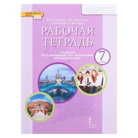Английский язык 7 кл. Раб. тетр. Комарова (2020)