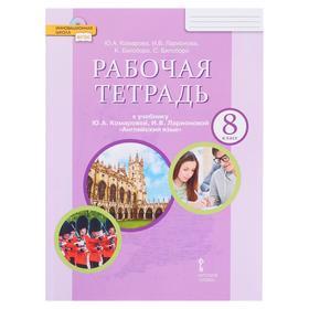 Английский язык 8 кл. Раб. тетр. Комарова (2020)