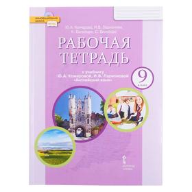 Английский язык 9 кл. Раб . тетр. Комарова (2020)
