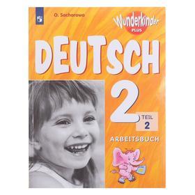 Немецкий язык 2 кл. Раб. тетр. в 2-х ч. ч.2 Захарова /Вундеркинды/ ФП2019 (2020)
