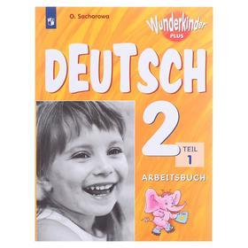 Немецкий язык 2 кл. Раб. тетр. в 2-х ч. ч.1 Захарова /Вундеркинды/ ФП2019 (2020)