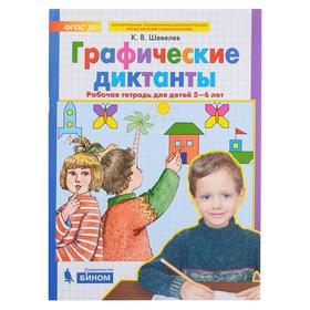 Графические диктанты  Раб. тетр. 5-6 лет Шевелев (2020)