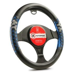 """Оплётка руля """"AUTOPROFI"""", экокожа, две 3D вставки под хват из мягкого PVC, черно-синий, размер S"""