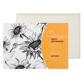 Альбом для набросков А3, ЗХК «Сонет», 30 листов, 150 г/м², на склейке