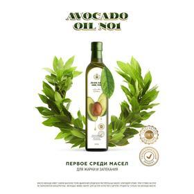 Масло авокадо рафинированное Avocado oil №1, 500 мл