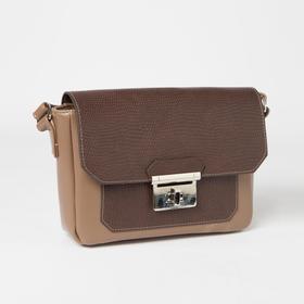 Сумка женская, отдел на клапане, наружный карман, цвет коричневый/бежевый