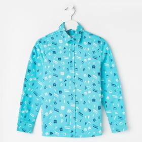 Рубашка для мальчика, цвет бирюзовый, рост 122 см