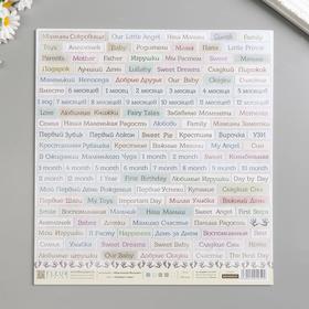 """Лист бумаги для скрапбукинга """"Главные слова. Мальчик"""" 30х30 см, 190 гр/м2"""