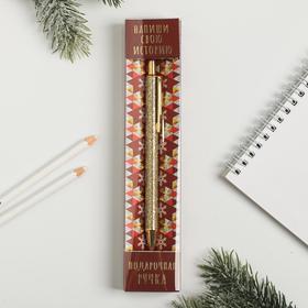Ручка в коробке «С Новым годом»