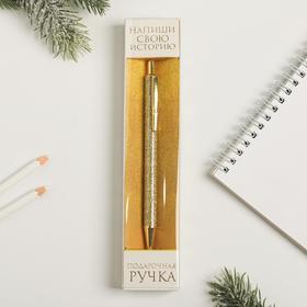 Ручка в коробке «Волшебного Нового года»