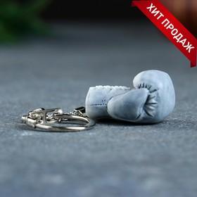 """Брелок """"Перчатка боксерская"""" 3см (2 вида)"""