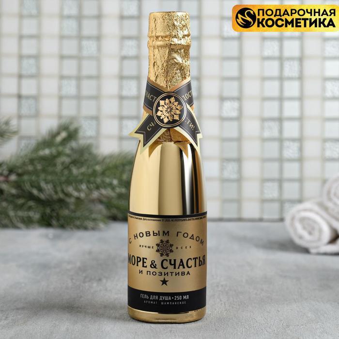 """Гель для душа Шампанское """"Море счастья и позитива"""", 250 мл - фото 941341"""