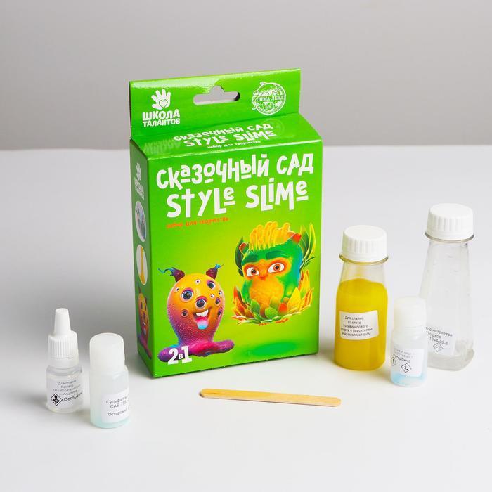 Химические опыты 2 в 1 «Style slime и Сказочный сад» - фото 106709250