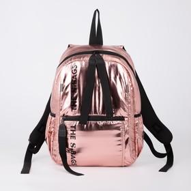 Рюкзак молодёжный, отдел на молнии, наружный карман, 2 боковых кармана, цвет розовое золото