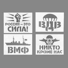 Трафареты для авто «Военные», набор 2 шт., виды МИКС