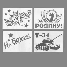 """Stencils for cars """"May 9"""" (set of 2 PCs), types of MIX"""