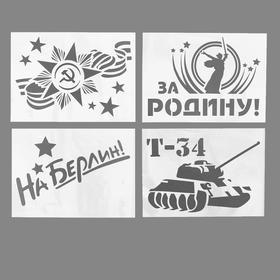 Трафареты для авто «9 Мая», набор 2 шт., виды МИКС