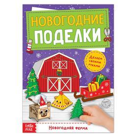 Книга-вырезалка «Новогодние поделки. Ферма», 20 стр.