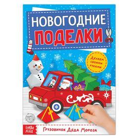 Книга-вырезалка «Новогодние поделки. Грузовичок Деда Мороза», 20 стр.