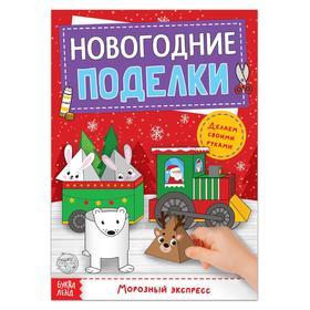 Книга-вырезалка «Новогодние поделки. Морозный экспресс», 20 стр.