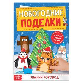 Книга-вырезалка «Новогодние поделки. Зимний хоровод», 20 стр.