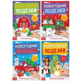 """Книги-вырезалки набор """"Новогодние поделки"""", 4 шт по 20 стр."""