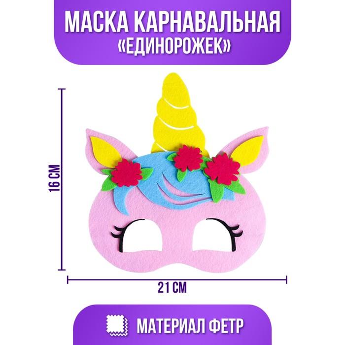 "Carnival mask ""Unicorn"" felt"