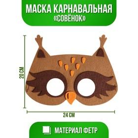 """Carnival mask """" owl """" felt"""