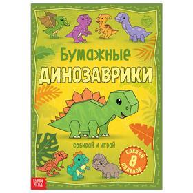 Книга-вырезалка «Бумажные динозаврики», 20 стр., формат А4 *