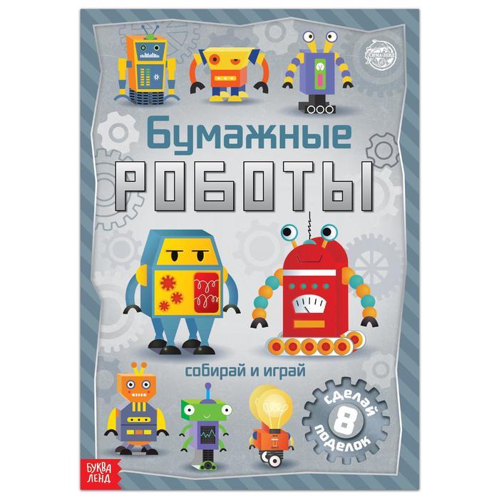 Книга-вырезалка «Бумажные роботы», 20 стр., формат А4