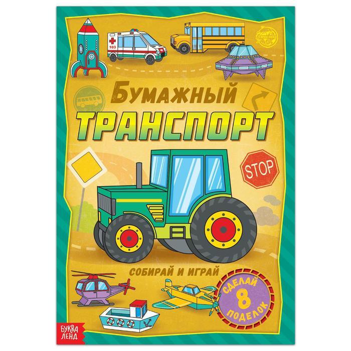 Книга-вырезалка «Бумажный транспорт», 20 стр., формат А4