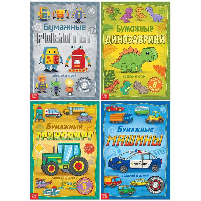 Книги-вырезалки набор «Бумажные поделки», 4 шт. по 20 стр., формат А4