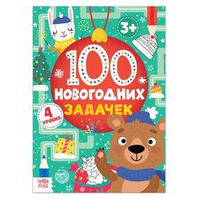 """Книга """"100 новогодних задачек"""" (3+), 40 стр."""