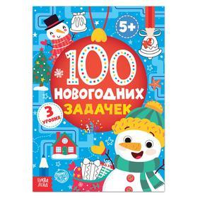 """Книга """"100 новогодних задачек"""" (5+), 40 стр."""