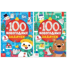 """Книги набор """"100 новогодних задачек"""", 2 шт по 40 стр."""