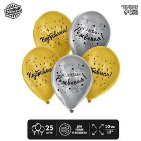 """Шар воздушный 12"""" «С днём рождения», поздравляем, 1 ст., в наборе 25 шт."""