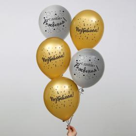 """Шар воздушный 12"""" «С днём рождения», поздравляем, 1 ст., в наборе 50 шт."""