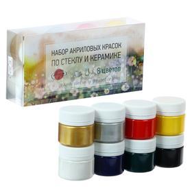 Краска по стеклу и керамике, набор 8 цветов х 20 мл, ТАИР, в пластиковой коробке