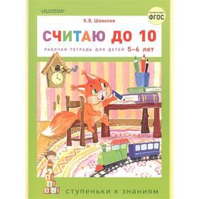 «Считаю до 10», Станкевич С.А.