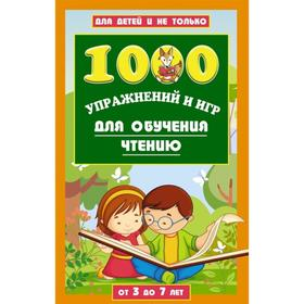 1000 exercises and games for teaching reading Stankevich SA.
