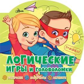 Логические игры и головоломки, Станкевич С.А.