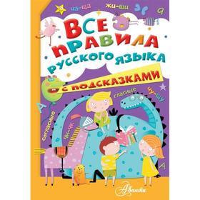 «Все правила русского языка с подсказками», Станкевич С.А.