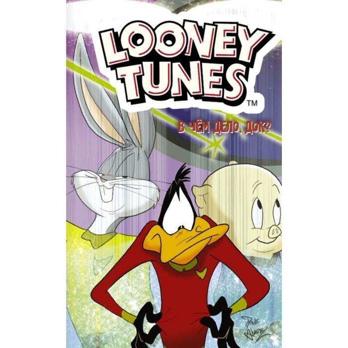 Графич Роман. Looney Tunes: В чём дело, док? Станкевич С.А.
