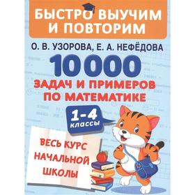 10,000 problems and examples in mathematics. The entire course of elementary school Stankevich SA.