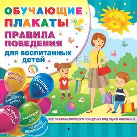 Плакат. Правила поведения для воспитанных детей Станкевич С.А.