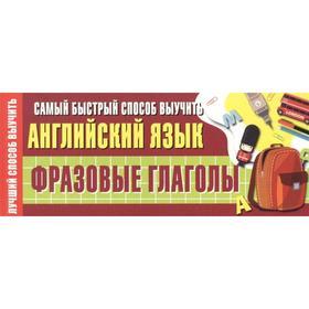 «Самый быстрый способ выучить английский язык. Фразовые глаголы», Станкевич С.А.